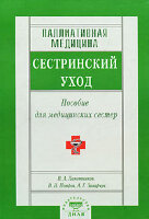Лапотников В. Паллиативная медицина. Сестринский уход. Пособия для медицинских сестер