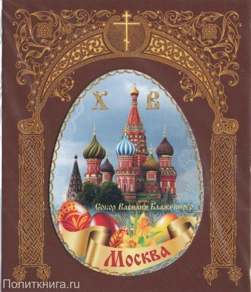 Магнит. Со Светлым Праздником Пасхи. Москва. Собор Василия Блаженного. №19