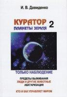 Давиденко И.В. Куратор планеты Земля-2. Из годовых отчетов. Только наблюдение