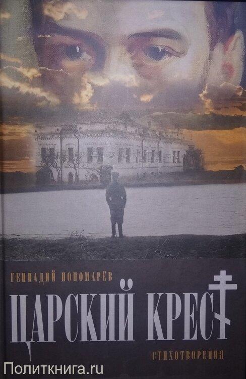 Пономарев Г. Р. Царский крест. Стихотворения