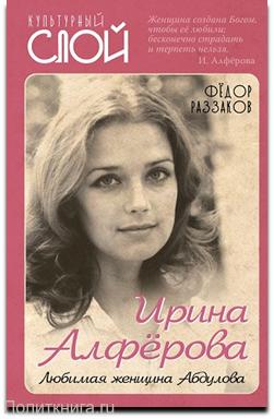 Раззаков Ф.И. Ирина Алферова. Любимая женщина Абдулова