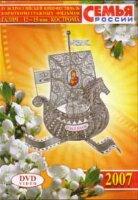 DVD. Семья России. 2007