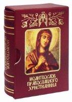 Елецкая Е.А. Молитвослов православного христианина