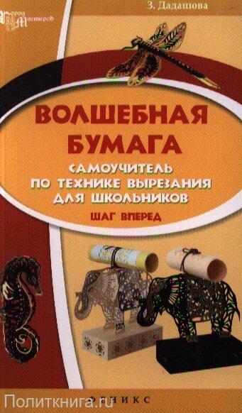 Дадашова З.Р. Волшебная бумага: самоучитель по технике вырезания для дошкольников. Шаг вперед