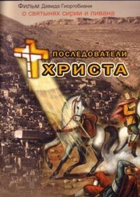 DVD. Последователи Христа