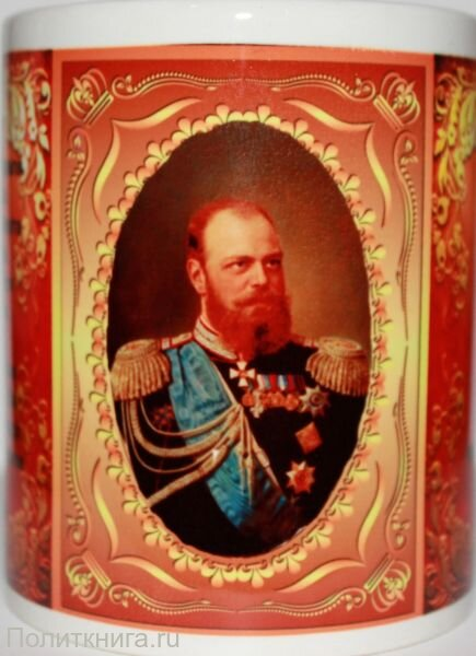 Кружка. Александр III. №1