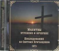 CD. Молитвы. Утренние и вечерние. Последование ко Святому Причащению