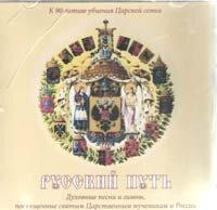 CD. Русский путь. Духовные песни и гимны, посвященные святым Царственным мученикам и России