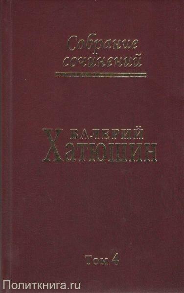 Хатюшин В.В. Собрание сочинений. Том четвертый