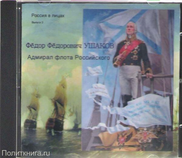 CD. Федор Федорович Ушаков. Аудиокнига МР3