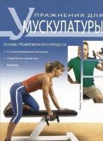 Симон Ф.К. Упражнения для мускулатуры