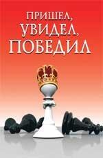Суворов С. Пришел, увидел, победил!