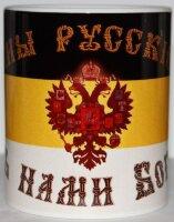 Кружка. Флаг и герб Российской Империи №3. Мы Русские, съ нами Богъ