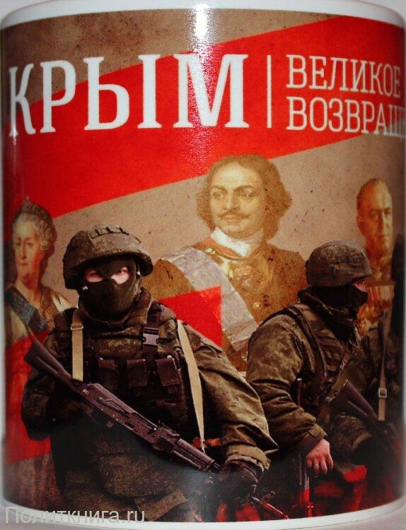Кружка. Крым. Великое возвращение