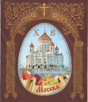 Магнит. Со Светлым Праздником Пасхи. Москва. Храм Христа Спасителя №20