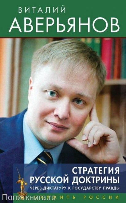 Аверьянов В. Стратегия Русской доктрины.Через диктатуру к государству правды