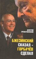 Преображенский Д. Бжезинский сказал — Горбачев сделал