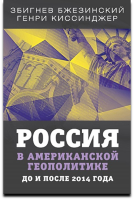 Бжезинский З., Киссинджер Г. Россия в американской геополитике. До и после 2014 года