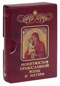 Елецкая Е.А. Молитвослов православной жены и матери