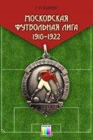 Калянов Г.Н. Московская футбольная лига 1910–1922
