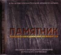 """CD. Мужской Хор """"Валаам"""". Памятник. Вождям белого движения посвящается. 2CD"""