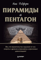 Редферн Н. Пирамиды и Пентагон. Правительственные секреты, поиски таинственных следов, древние астронавты и утраченные цивилизации