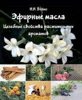 Бойко Н.Н. Эфирные масла (целебные свойства растительных ароматов)