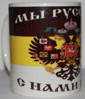 Кружка. Флаг и герб Российской Империи №4