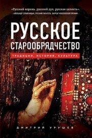 Урушев Д. Русское Старообрядчество