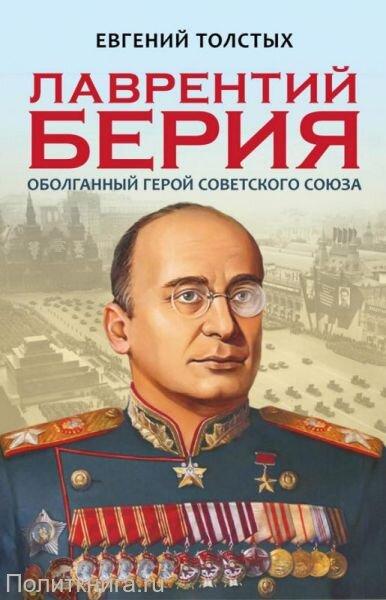 Толстых Е.А. Лаврентий Берия: оболганный Герой Советского союза