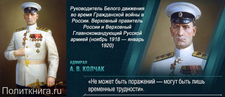 Кружка. Адмирал Колчак