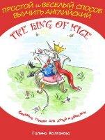 Колганова Г. М. THE KING OF MICE. Смешные стишки для детей и взрослых