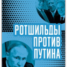 Форд Э. Ротшильды против Путина. Удушающий прием