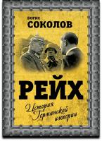 Соколов Б. Рейх. История германской империи