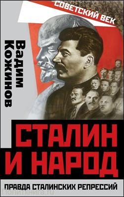 Кожинов В.В. Сталин и народ. Правда сталинских репрессий