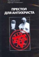 DVD. Воробьевский Ю. Престол для антихриста
