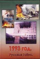 DVD. Бурляев Н., Тихонов В. 1993 год. Русская тайна