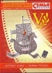 DVD. Семья России. 2008