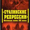 Лысков Д.Ю. Сталинские репрессии: Великая ложь XX века
