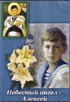 DVD. Небесный ангел - Алексей