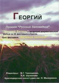 DVD. Георгий