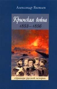 Яковлев А.И. Крымская война 1853-1856