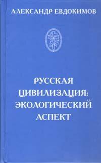 Евдокимов А.Ю. Русская цивилизация: экологический аспект