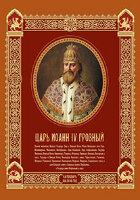Календарь на 2016 год. Царь Иоанн Васильевич Грозный