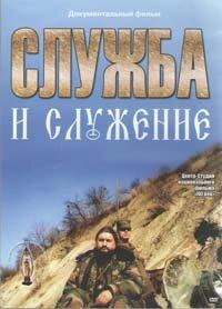 DVD. Служба и служение