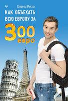 Ризо Е.А. Как объехать всю Европу за 300 евро