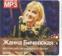 CD. Жанна Бичевская. Коллекция легендарных песен