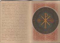 Обложка для водительского удостоверения. Лабарум (Крест Константина)