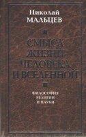 Мальцев Н.Н. Смысл жизни человека и Вселенной. Философия религии и науки