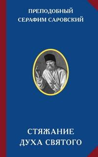 Преподобный Серафим Саровский. Стяжание Духа Святого